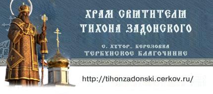 Храм Тихона Задонского с. Хутор - Березовка