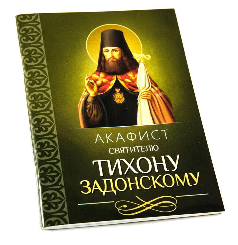 Святитель тихон задонский акафист