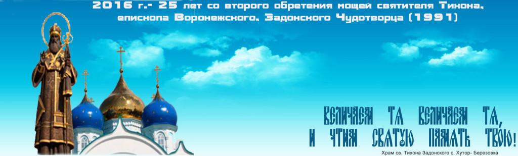 Пусть вечно сливается голос нашего Храма с голосом Православной Руси!